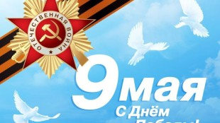 Birds victory day